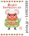 2020年子年 ねずみ獅子舞の年賀状テンプレート 54963889