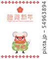 2020年子年 ねずみ獅子舞の年賀状テンプレート 54963894