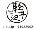 軽井沢 筆文字 54988902
