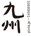 九州 筆文字 54988905