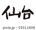 仙台 筆文字 55011606