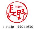 長野 筆文字 55011630