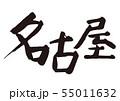 名古屋 筆文字 55011632