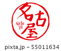 名古屋 筆文字 55011634