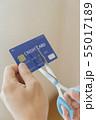 クレジットカード処分 55017189