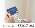クレジットカード処分 55017198