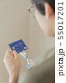 クレジットカード処分 55017201