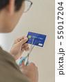 クレジットカード処分 55017204