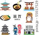 滋賀 観光 旅行 スポット 55017529