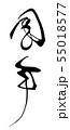 筆文字 周年.n 55018577