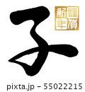 子年ロゴ 年賀状素材 55022215