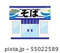 蕎麦屋 55022589