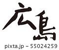 広島 筆文字 55024259