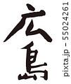 広島 筆文字 55024261