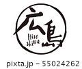 広島 筆文字 55024262