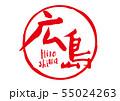 広島 筆文字 55024263