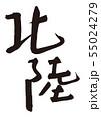 北陸 筆文字 55024279