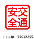 交通安全 ハンコ スタンプ 55032855