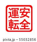 安全運転 ハンコ スタンプ 55032856