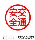 交通安全 ハンコ スタンプ 55032857