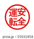 安全運転 ハンコ スタンプ 55032858