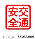 交通安全 ハンコ スタンプ 55033009