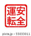 安全運転 ハンコ スタンプ 55033011