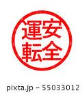 安全運転 ハンコ スタンプ 55033012