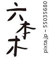 六本木 筆文字 55035680