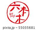 六本木 筆文字 55035681