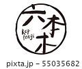 六本木 筆文字 55035682
