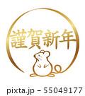 子年のシンボル 年賀状素材 55049177