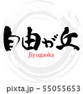 自由が丘・Jiyugaoka(筆文字・手書き) 55055653