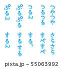 青ぷるぷる手書き文字縦 55063992