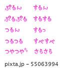 ピンクぷるぷる手書き文字横 55063994