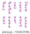 ピンクぷるぷる手書き文字縦 55063996