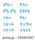 青ぷるぷる手書き文字横 55063997