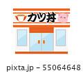 カツ丼屋 55064648