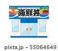 海鮮丼 55064649