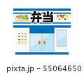 弁当屋 55064650