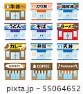 飲食店のイラスト 55064652