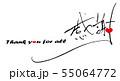 筆文字 感謝(Thank you for all)ハート.n 55064772
