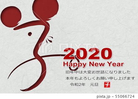 2020年子年年賀状 55066724