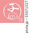 子年の年賀状テンプレート 55071527