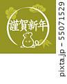 子年の年賀状テンプレート 55071529
