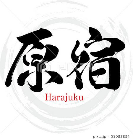 原宿・Harajuku(筆文字・手書き) 55082834