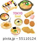 イラスト素材: イラスト素材:東京 名産品 グルメ アイコンセット 55110124