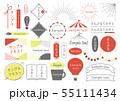 シンプルな飾りフレーム 55111434