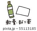 軟膏と貼り薬 55113185