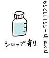 シロップ剤 55113259